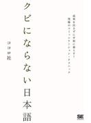 クビにならない日本語 成果を出さずに平和に暮らす!究極のコミュニケーションテクニック