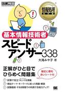 情報処理教科書 基本情報技術者 スピードアンサー 338