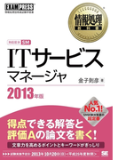 情報処理教科書 ITサービスマネージャ 2013年版