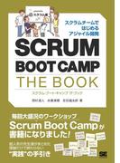 【期間限定価格】SCRUM BOOT CAMP THE BOOK