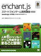 enchant.jsスマートフォンゲーム開発講座 PRO対応