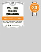 Web制作標準講座[総合コース]?企画からディレクション、デザイン、実装まで?