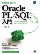 即戦力が身につく Oracle PL/SQL入門