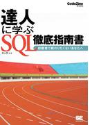 【期間限定価格】達人に学ぶ SQL徹底指南書