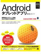 【期間限定価格】Androidタブレットアプリ開発ガイド Android SDK 3対応