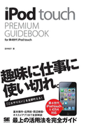 iPod touch PREMIUM GUIDEBOOK for 第4世代iPod touch