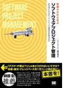 【期間限定価格】知識ゼロから学ぶソフトウェアプロジェクト管理