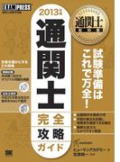 通関士教科書 通関士完全攻略ガイド 2013年版