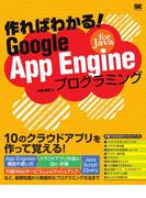 作ればわかる!Google App Engine for Javaプログラミング