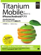 【期間限定価格】Titanium Mobileで開発するiPhone/Androidアプリ