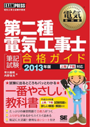 電気教科書 第二種電気工事士 [筆記試験]合格ガイド 2013年版
