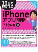 10日でおぼえるiPhoneアプリ開発入門教室
