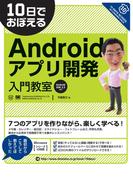 10日でおぼえる Androidアプリ開発入門教室 Android SDK2.3対応