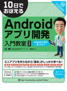 10日でおぼえるAndroidアプリ開発入門教室 第2版 Android SDK 4