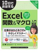 10日でおぼえる Excel関数&マクロ 入門教室 2013