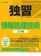 独習 情報処理技術 入門編