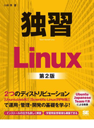 【期間限定価格】独習Linux 第2版
