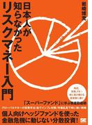日本人が知らなかったリスクマネー入門
