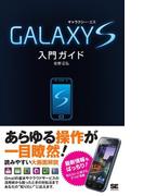 【期間限定価格】GALAXY S入門ガイド