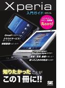 【期間限定価格】Xperia入門ガイド