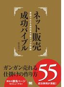 ネット販売成功バイブル ガンガン売れる仕掛けの作り方55