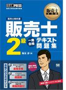 販売士教科書 販売士2級 一発合格テキスト 問題集
