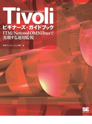 Tivoli ビギナーズ・ガイドブック