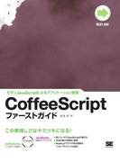 CoffeeScriptファーストガイド