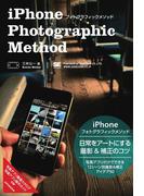 【期間限定価格】iPhoneフォトグラフィックメソッド