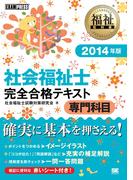 福祉教科書 社会福祉士 完全合格テキスト 専門科目 2014年版