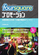 foursquareプロモーション