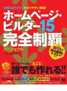 ホームページ・ビルダー15完全制覇パーフェクト