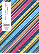 ほめられデザイン事典 グラフィック・ワークス Photoshop&Illustrator