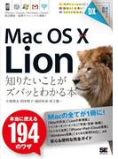 ポケット百科DX MacOSX10.7Lion 知りたいことがズバッとわかる本