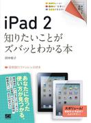 ポケット百科 iPad2 知りたいことがズバッとわかる本