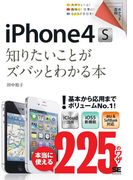 ポケット百科 iPhone 4S 知りたいことがズバッとわかる本
