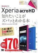 ポケット百科Xperia acro HD知りたいことがズバッとわかる本