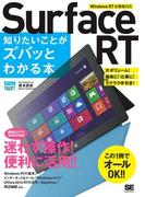 ポケット百科WIDE Surface RT 知りたいことがズバッとわかる本