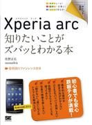 【期間限定価格】ポケット百科 Xperia arc 知りたいことがズバッとわかる本