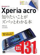 【期間限定価格】ポケット百科 Xperia acro 知りたいことがズバッとわかる本 docomo対応