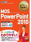 マイクロソフト オフィス教科書 MOS PowerPoint 2010