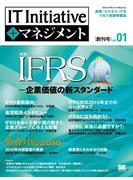 IT Initiative+マネジメント Vol.01