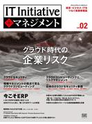 IT Initiative+マネジメント Vol.02