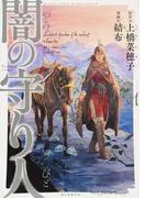 闇の守り人 1 (Nemuki+コミックス)(Nemuki+コミックス)