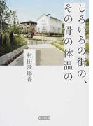 しろいろの街の、その骨の体温の (朝日文庫)(朝日文庫)