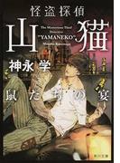 怪盗探偵山猫 3 鼠たちの宴 (角川文庫)(角川文庫)