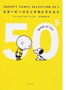 スヌーピーコミックセレクション 50's Good ol' era (角川文庫)(角川文庫)