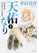 天佑なり 高橋是清・百年前の日本国債 上 (角川文庫)(角川文庫)