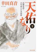 天佑なり 高橋是清・百年前の日本国債 下 (角川文庫)(角川文庫)