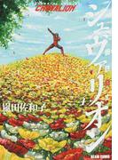 鋼鉄奇士シュヴァリオン Vol.4 (BEAM COMIX)(ビームコミックス)